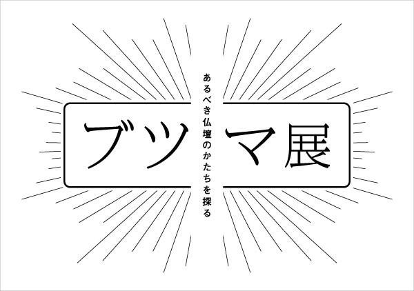ondo_K_butsuma_banner2
