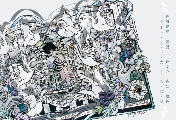 ondo_kanojonomori_banner