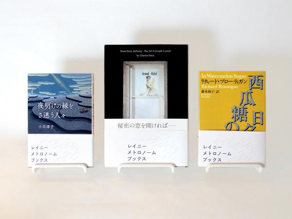 rainybooks2_1500x1125