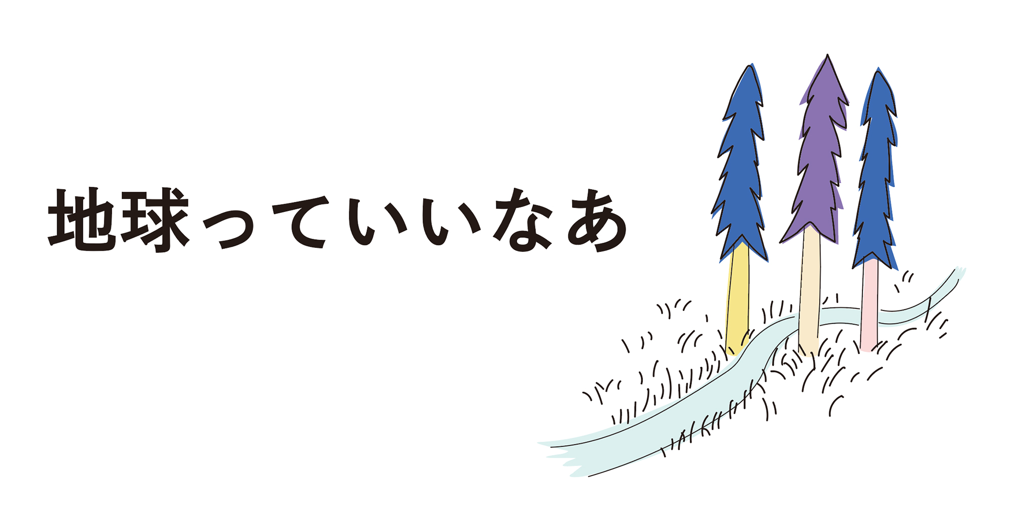 chikyu_banner