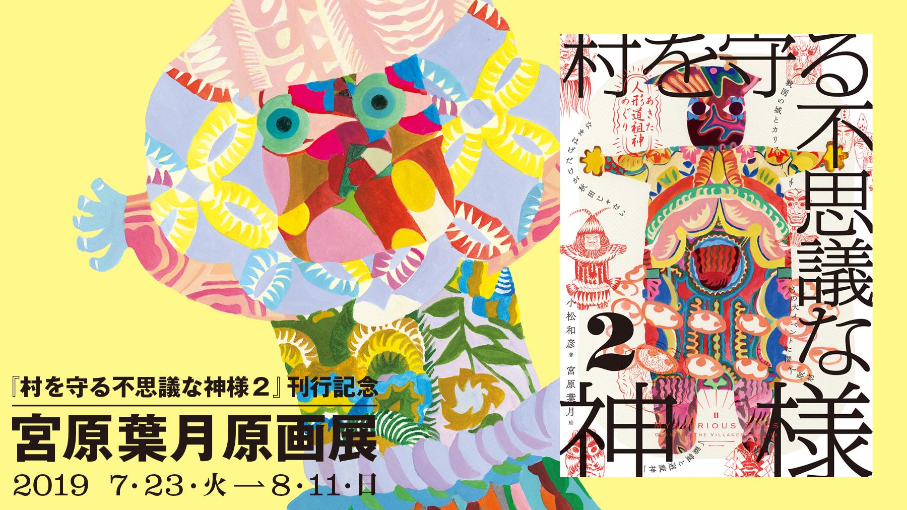 ondo_dousojin_banner1800x1012