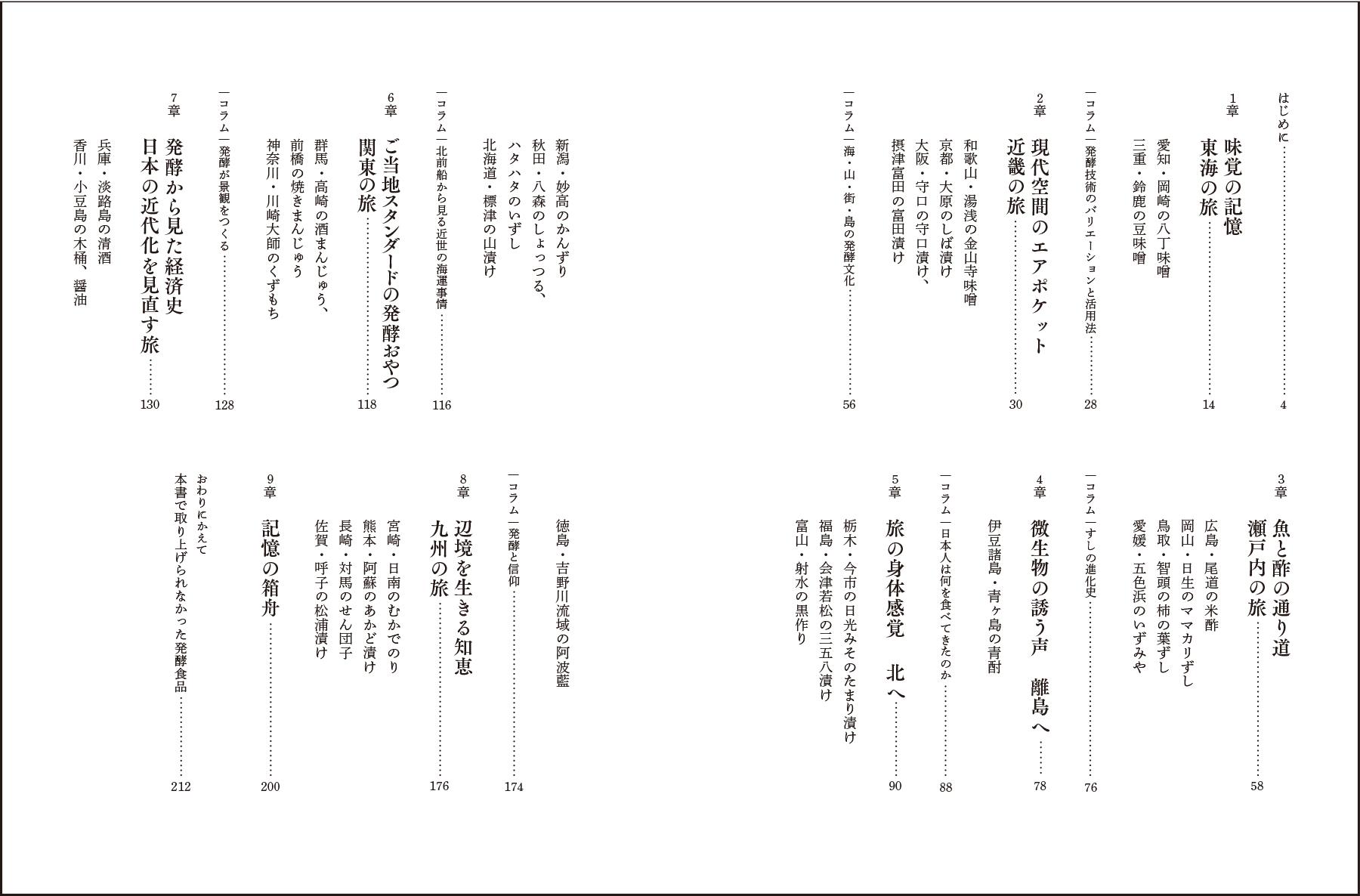 ondo_hakkou_book2