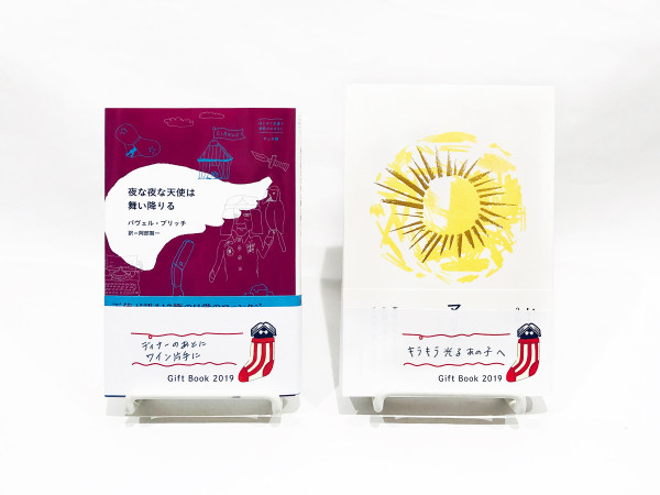 giftbook2019-3