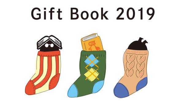 giftbook2019-banner