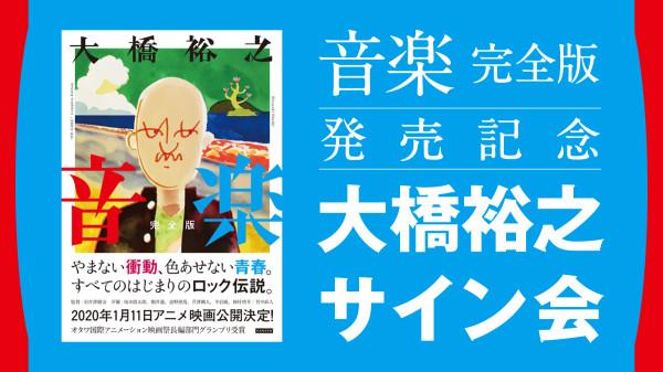 oohashi-ongaku_banner1800x1012