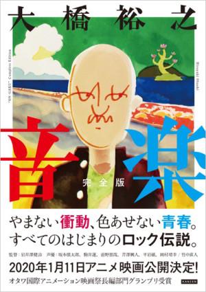 oohashi-ongaku_syoei