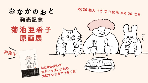 ondo_onakanooto_banner1800x1012