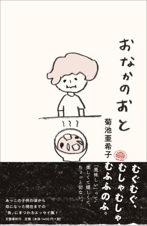 ondo_onakanooto_book