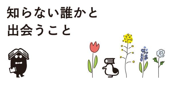 shiranakattahito-banner