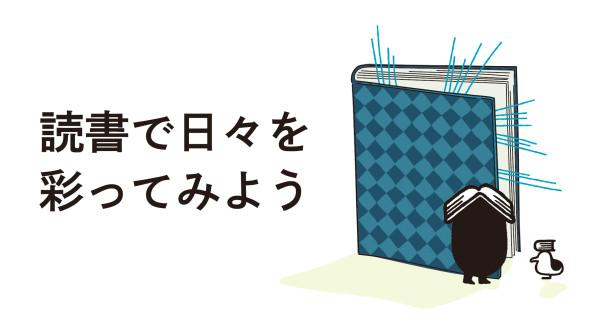 dokusyohibi-banner