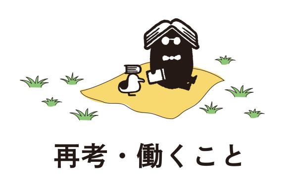 saikouhataraku-banner