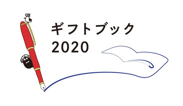 gift2020_banner