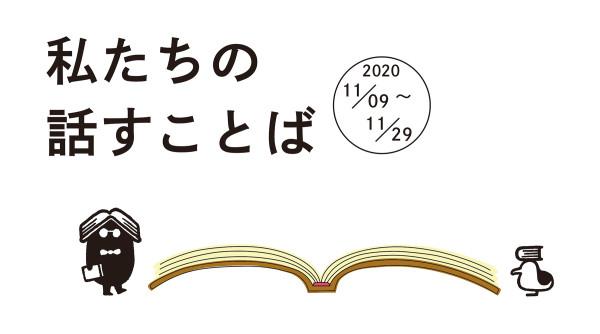 kotoba_banner